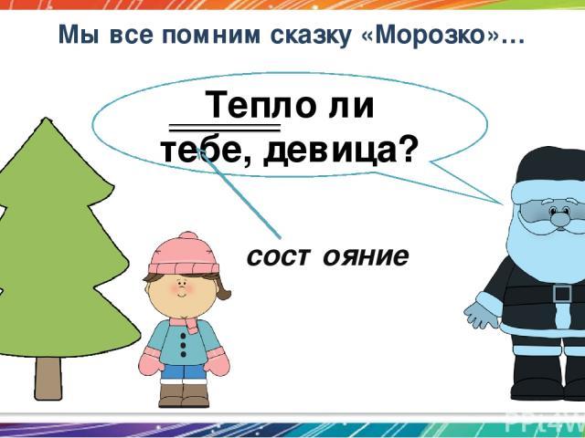 Мы все помним сказку «Морозко»… Тепло ли тебе, девица? состояние