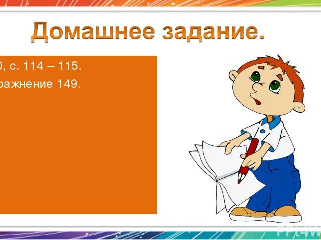 §20, с. 114 – 115. Упражнение 149.