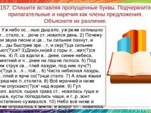 157. Спишите вставляя пропущенные буквы. Подчеркните прилагательные и наречия ка