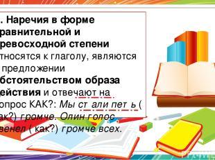 V. Наречия в форме сравнительной и превосходной степени относятся к глаголу, явл
