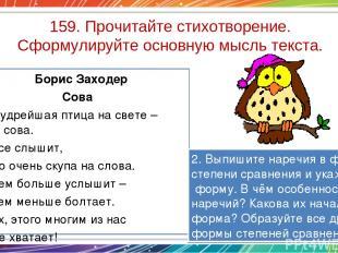 159. Прочитайте стихотворение. Сформулируйте основную мысль текста. Борис Заходе