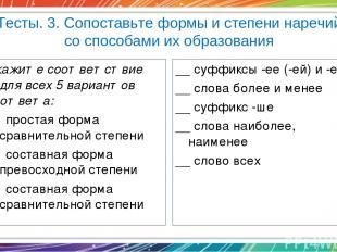 Тесты. 3. Сопоставьте формы и степени наречий со способами их образования Укажит