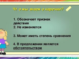 Что мы знаем о наречии? 1. Обозначает признак действия 2. Не изменяется 4. В пре