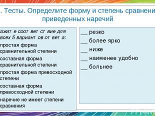 4. Тесты. Определите форму и степень сравнения приведенных наречий Укажите соотв