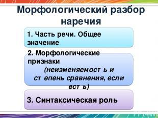 Морфологический разбор наречия 1. Часть речи. Общее значение 2. Морфологические