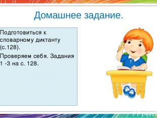 Домашнее задание. Подготовиться к словарному диктанту (с.128). Проверяем себя. З
