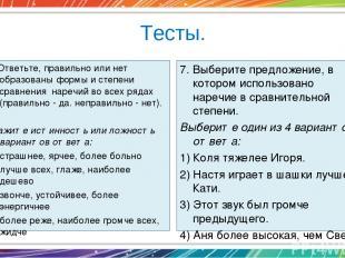 Тесты. 6. Ответьте, правильно или нет образованы формы и степени сравнения нареч