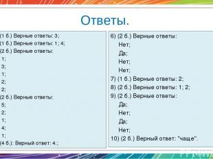 Ответы. 1) (1 б.) Верные ответы: 3; 2) (1 б.) Верные ответы: 1; 4; 3) (2 б.) Вер