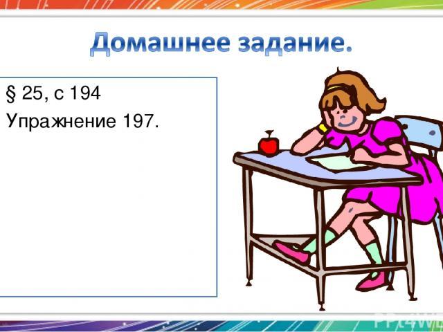 § 25, с 194 Упражнение 197.