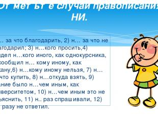 Отметьте случаи правописания НИ. 1) Н… за что благодарить, 2) н… за что не благо