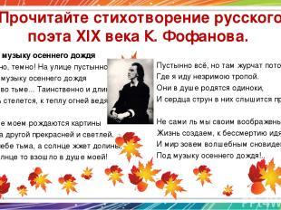 Прочитайте стихотворение русского поэта XIX века К. Фофанова. Под музыку осеннег