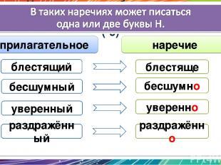 Наречия часто образуются от прилагательных с помощью суффикса -о (-е) блестящий