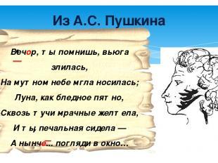 Из А.С. Пушкина Вечор, ты помнишь, вьюга злилась, На мутном небе мгла носилась;