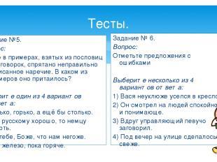 Тесты. Задание №5. Вопрос: Где-то в примерах, взятых из пословиц и поговорок, сп