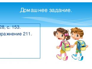 Домашнее задание. § 28, с. 153. Упражнение 211.