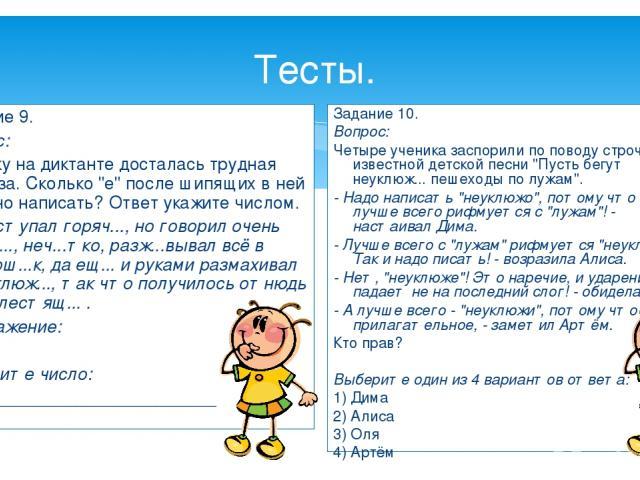 Тесты. Задание 9. Вопрос: Ученику на диктанте досталась трудная фраза. Сколько