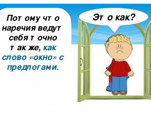 Слово окно позволяет проверить, после каких приставок пишутся О и А Потому что н