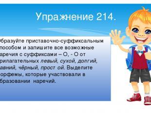 Упражнение 214. Образуйте приставочно-суффиксальным способом и запишите все возм