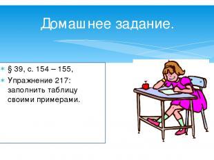 Домашнее задание. § 39, с. 154 – 155, Упражнение 217: заполнить таблицу своими п