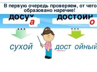 достойн… досух… Сравним два слова сухой достойный а о В первую очередь проверяем