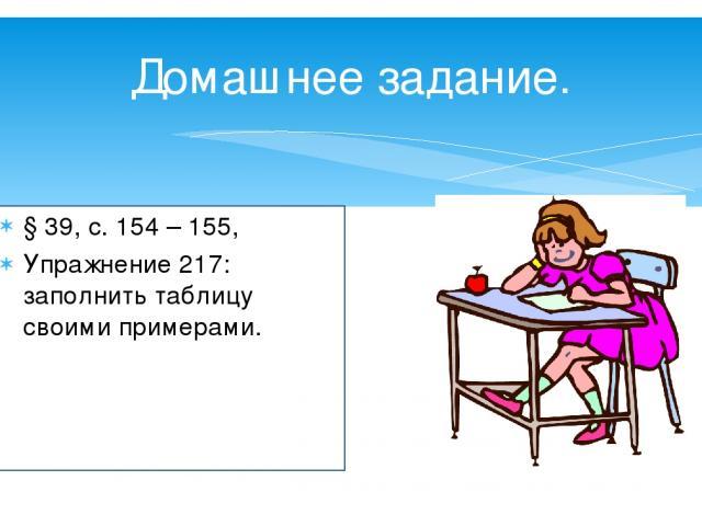 Домашнее задание. § 39, с. 154 – 155, Упражнение 217: заполнить таблицу своими примерами.