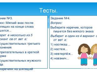 Тесты. Задание №3. Вопрос: Мягкий знак после шипящих на конце слова пишется... В