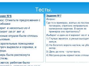 Тесты. Задание №6 Вопрос: Отметьте предложения с ошибками Выберите несколько из