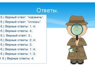 """Ответы. 1) (2 б.) Верный ответ: """"навзничь"""". 2) (3 б.) Верный ответ: """"сплошь"""". 3)"""