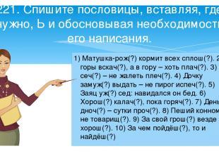 1) Матушка-рож(?) кормит всех сплош(?). 2) С горы вскач(?), а в гору – хоть плач