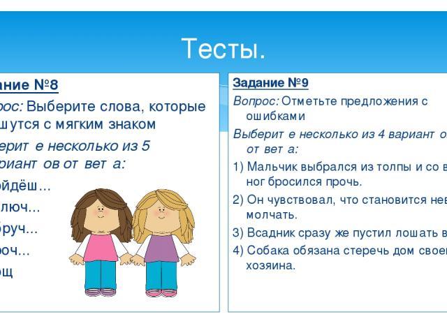 Тесты. Задание №8 Вопрос: Выберите слова, которые пишутся с мягким знаком Выберите несколько из 5 вариантов ответа: 1) пойдёш... 2) колюч... 3) обруч... 4) проч... 5) рощ Задание №9 Вопрос: Отметьте предложения с ошибками Выберите несколько из 4 вар…