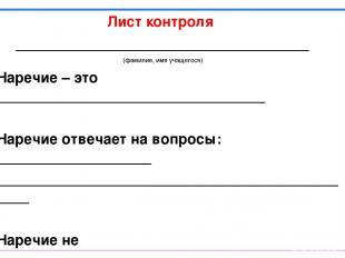 Лист контроля ____________________________________ (фамилия, имя учащегося) 1. Н