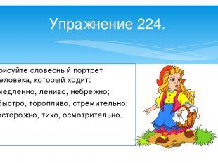 Упражнение 224. Нарисуйте словесный портрет человека, который ходит: а) медленно