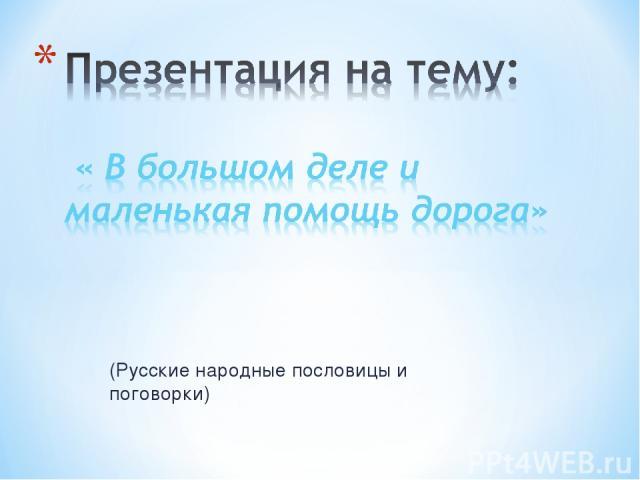 (Русские народные пословицы и поговорки)