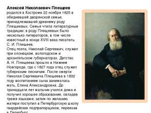 Алексей Николаевич Плещеев родился в Костроме 22ноября 1825 в обедневшей дворян