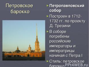 Петровское барокко Петропавловский собор Построен в 1712-1732 гг. по проекту Д.