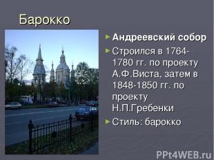 Барокко Андреевский собор Строился в 1764-1780 гг. по проекту А.Ф.Виста, затем в