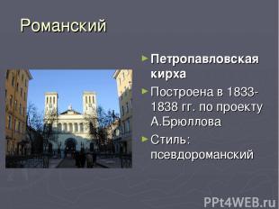 Романский Петропавловская кирха Построена в 1833-1838 гг. по проекту А.Брюллова