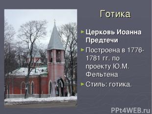Готика Церковь Иоанна Предтечи Построена в 1776-1781 гг. по проекту Ю.М. Фельтен