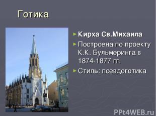 Готика Кирха Св.Михаила Построена по проекту К.К. Бульмеринга в 1874-1877 гг. Ст
