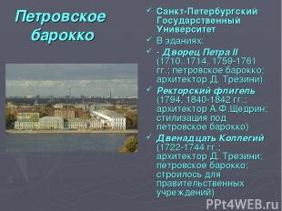 Петровское барокко Санкт-Петербургский Государственный Университет В зданиях: -
