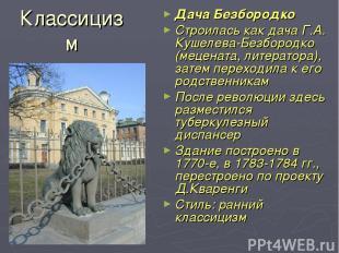 Классицизм Дача Безбородко Строилась как дача Г.А. Кушелева-Безбородко (мецената