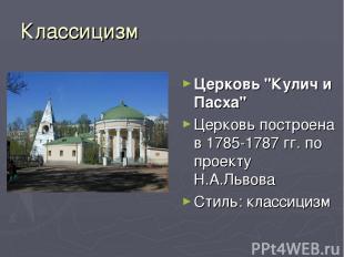 """Классицизм Церковь """"Кулич и Пасха"""" Церковь построена в 1785-1787 гг. по проекту"""