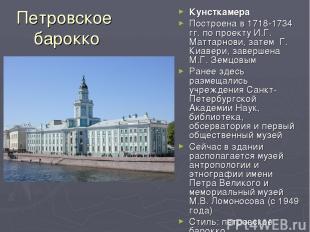Петровское барокко Кунсткамера Построена в 1718-1734 гг. по проекту И.Г. Маттарн