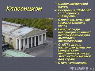 Классицизм Конногвардейский манеж Построен в 1804-1807 гг. по проекту Д.Кваренги
