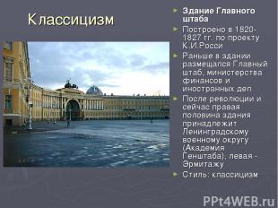 Классицизм Здание Главного штаба Построено в 1820-1827 гг. по проекту К.И.Росси