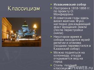 Классицизм Исаакиевский собор Построен в 1818-1858 гг. по проекту О. Монферрана