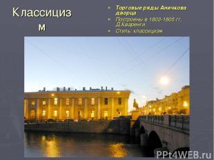 Классицизм Торговые ряды Аничкова дворца Построены в 1803-1805 гг. Д.Кваренги Ст