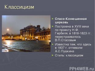 Классицизм Спасо-Конюшенная церковь Построена в XVIII веке по проекту Н.Ф. Гербе