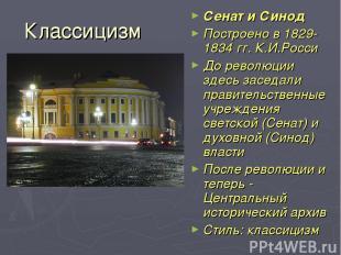 Классицизм Сенат и Синод Построено в 1829-1834 гг. К.И.Росси До революции здесь