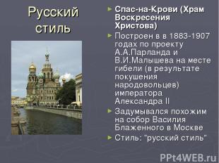 Русский стиль Спас-на-Крови (Храм Воскресения Христова) Построен в в 1883-1907